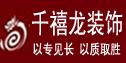 南京千禧龙装饰有限公司郑州分公司