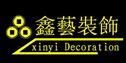 温州鑫艺装饰