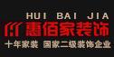福州惠佰家装饰