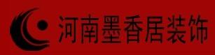 河南墨香居装饰