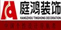 杭州庭鸿装饰工程有限公司