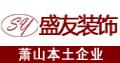 杭州盛友装饰