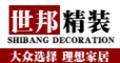 杭州世邦装饰