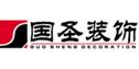 台州国圣装饰