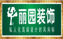 台州丽园装饰