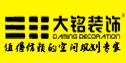 郑州大铭装饰工程有限公司