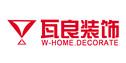 台州瓦良装饰工程有限公司