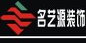 深圳名艺源装饰