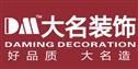广州市大名装饰