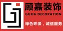 杭州顾嘉装饰设计工程有限公司