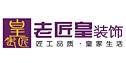 连云港老匠皇装饰工程有限公司