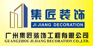 广州集匠装饰