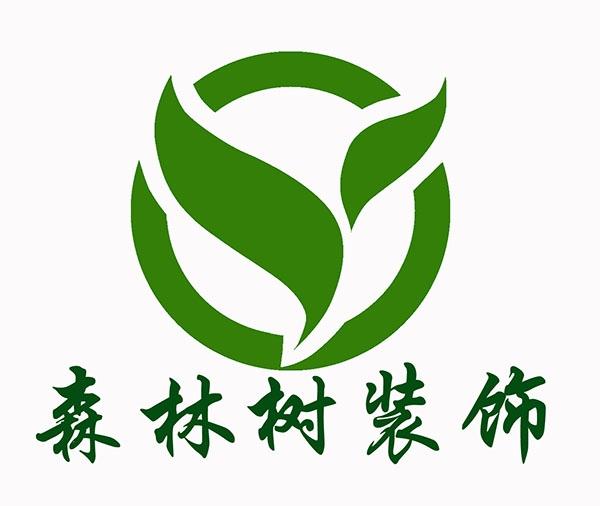 青岛森林树装饰
