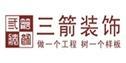 温州三箭装饰