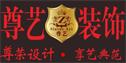 苏州尊艺装饰工程有限公司