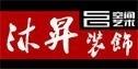 武汉沐昇装饰