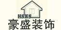 台州市豪盛装饰有限公司