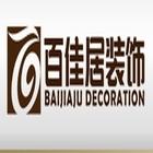 北京百佳居裝飾有限公司廣西分公司