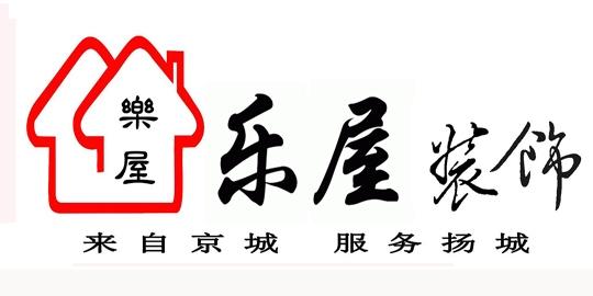 扬州乐屋装饰