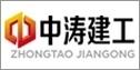 武清中涛建工(天津)装饰工程有限公司