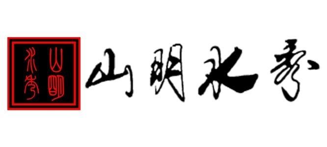 武汉山明水秀装饰