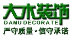 金华市大木装饰工程有限公司