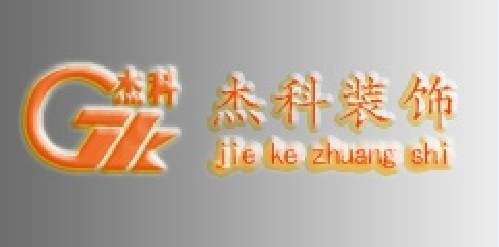杭州杰科装饰工程有限公司