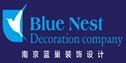 南京蓝巢装饰设计有限公司