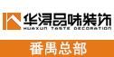 广州番禺华浔品味设计工程有限公司