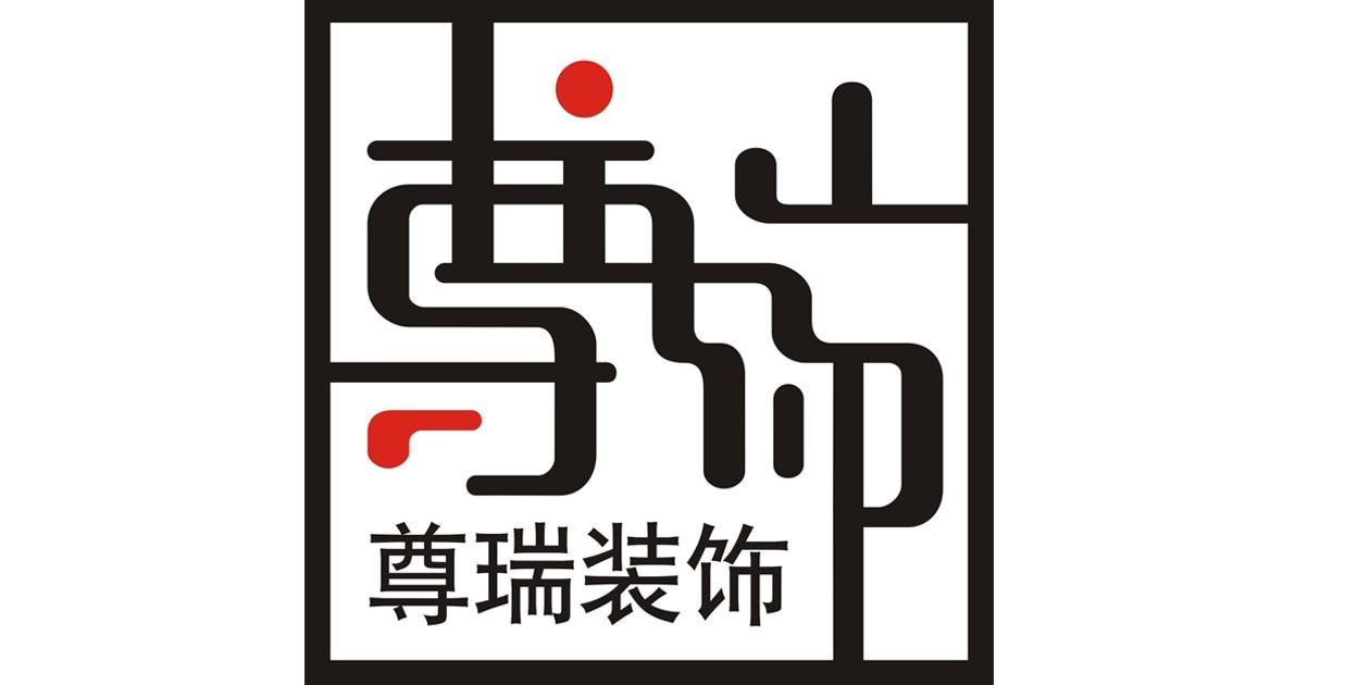 杭州尊瑞设计有限公司