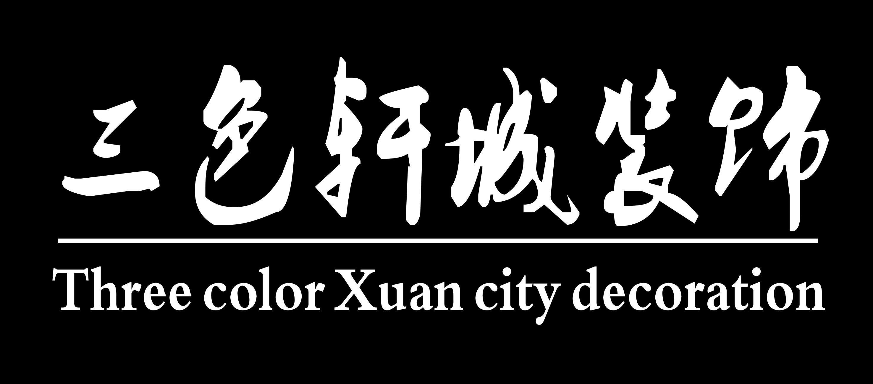 苏州三色轩城装饰