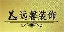 镇江远馨装饰