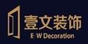 南京壹文装饰