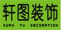 河南轩图装饰