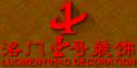 洛阳壹号装饰