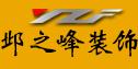 泰兴邺之峰装饰