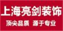 上海亮剑装饰