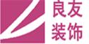 台州良友装饰工程有限公司