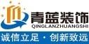扬州青蓝装饰