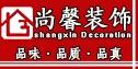 广州尚馨装饰设计工程有限公司