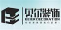 江苏贝尔装饰有限公司兴化分公司