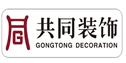 泰州共同装饰设计工程有限公司