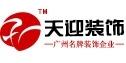 广州天迎装饰工程有限公司