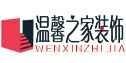 天津温馨之家装饰工程有限公司
