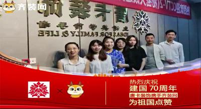 礼赞70年 重庆唐卡X齐装网 祝福祖国繁荣昌盛