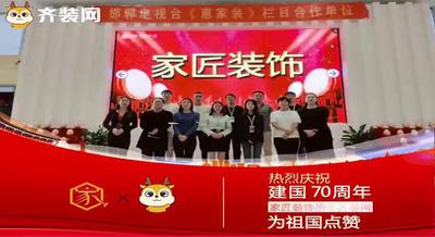 庆祝新中国成立70周年 家匠装饰携手齐装网一起目睹国庆装修狂欢季