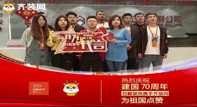 百懿装饰X齐装网 庆贺新中国成立70周年 奋进新时代