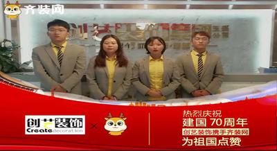 新中国70周年华诞,创艺装饰携手齐装网喜迎国庆