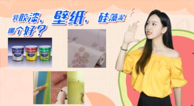 硅藻泥真的比乳胶漆、壁纸好?三方面对比,果然还是它性价比高!