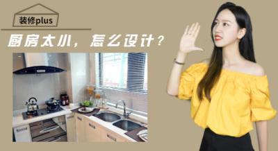 厨房才5㎡,不拥挤吗?别人家装修用这5招,空间变大还更加实用!